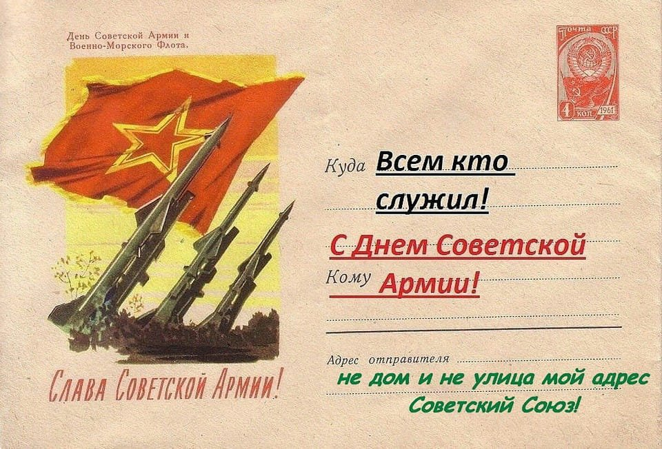 Открытки с днем советской армии 23 февраля поздравления, поздравления