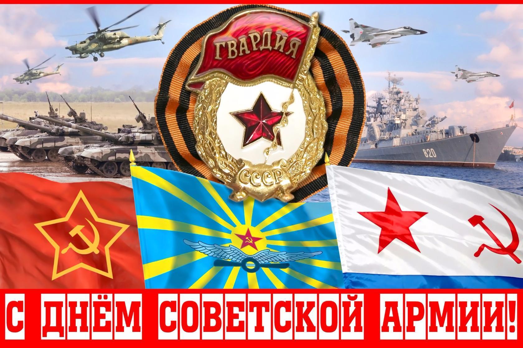 Поздравления с днем советской армии открытка