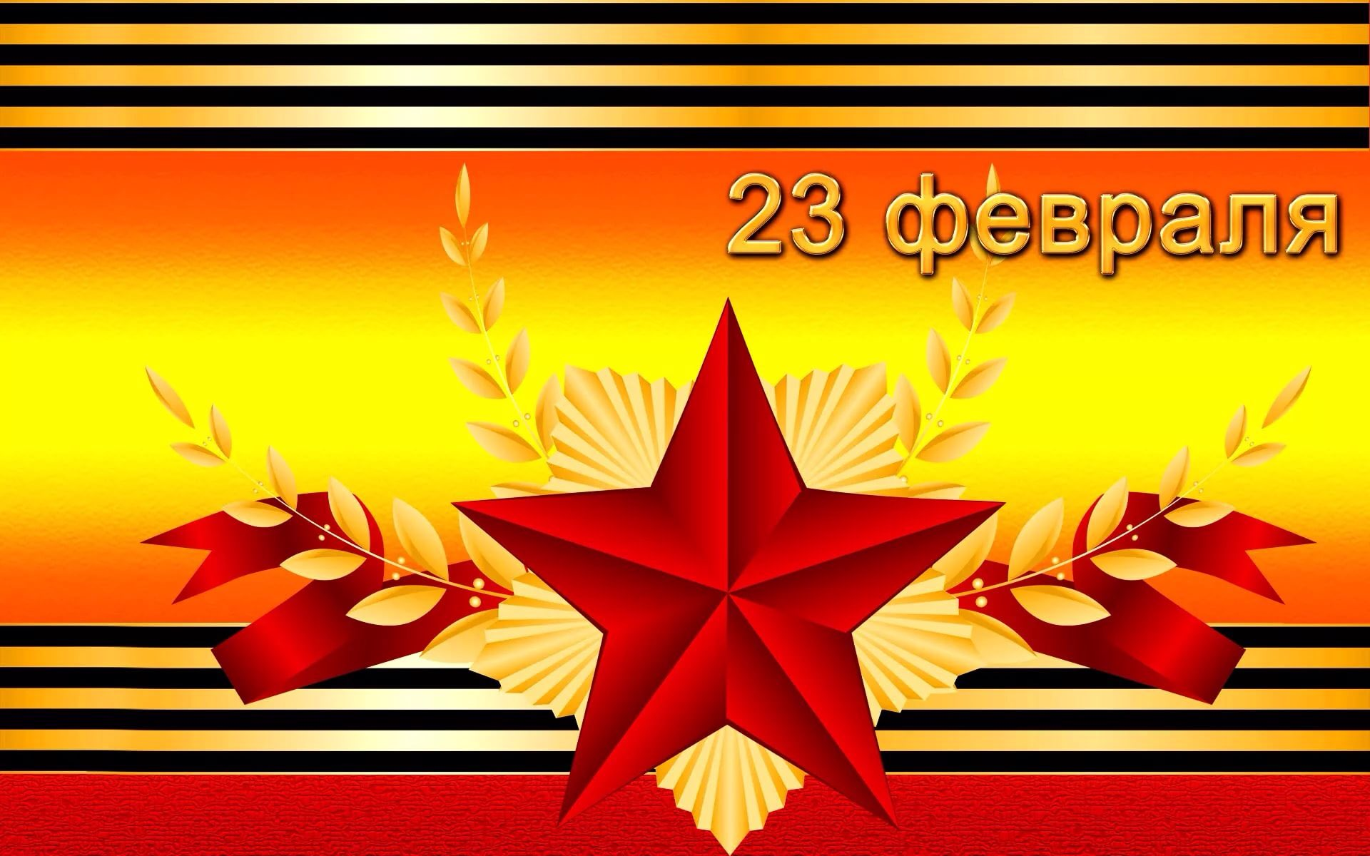Открытки тему день защитника отечества, ночи