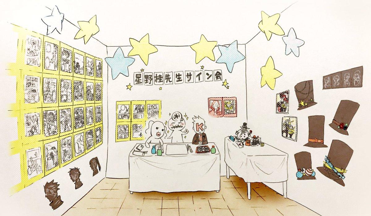 遅くなってしまったけど… 思い出せる限りのサイン会の時の部屋を描いてみました!! マジでD.Gray-manしなかい世界で…星野先生も楽しそうで、サイン会に参加された方々も幸せな笑顔であふれてて…控えめに言って天国だった😇