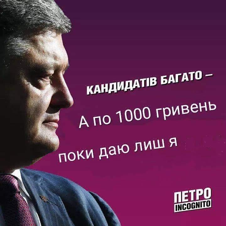 Київська поліція розслідує спробу підкупу виборців через соцмережі - Цензор.НЕТ 7064