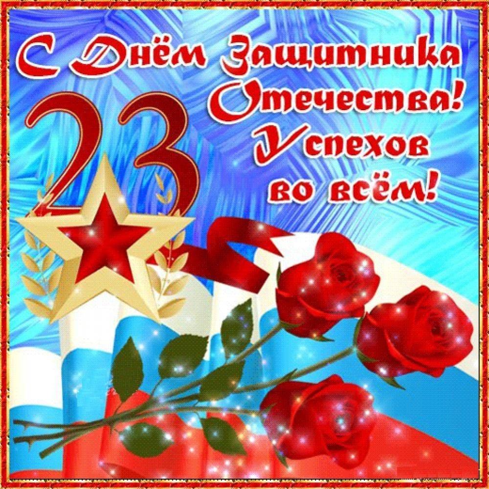 Поздравления и открытки к дню защитника отечества