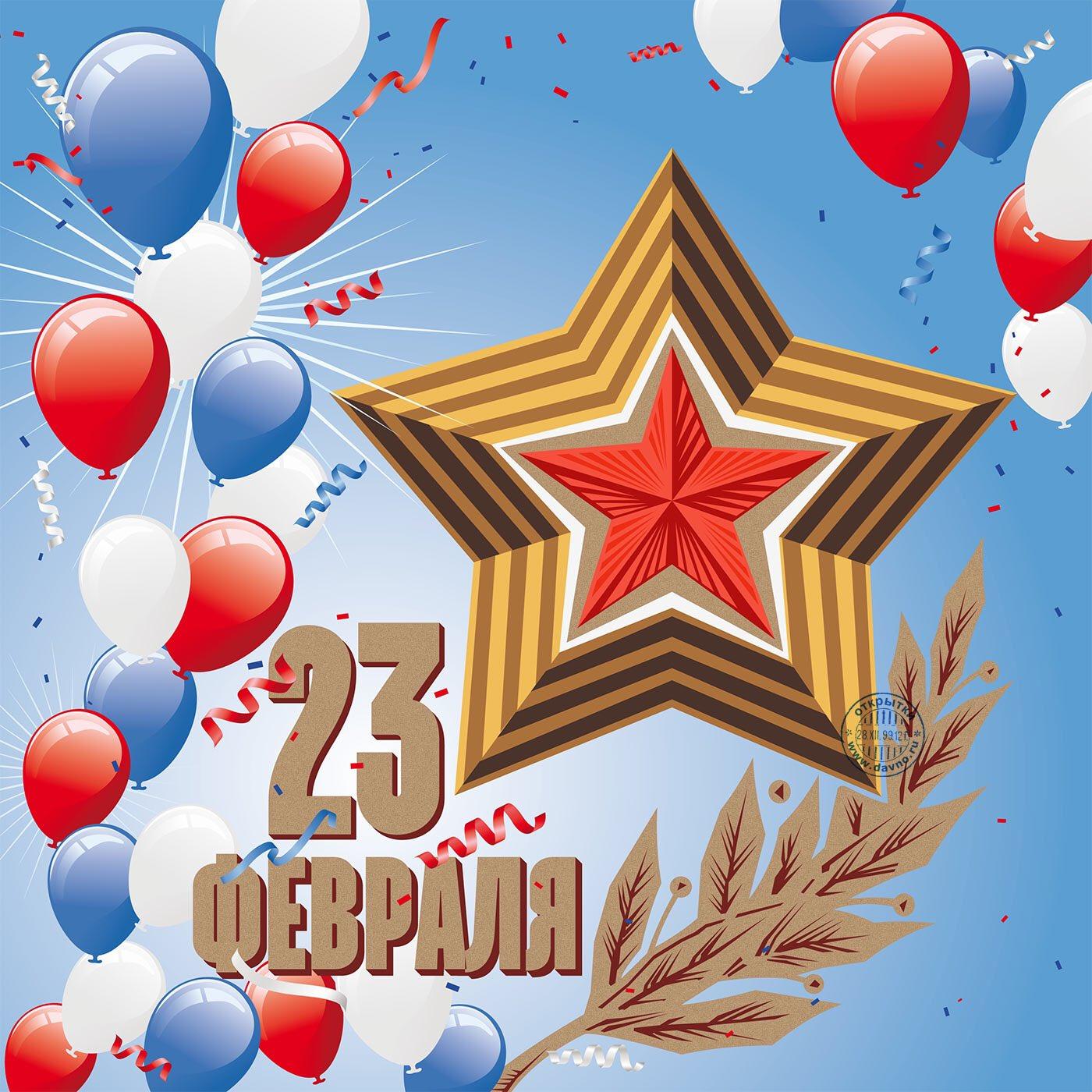 Оформление поздравления на 23 февраля
