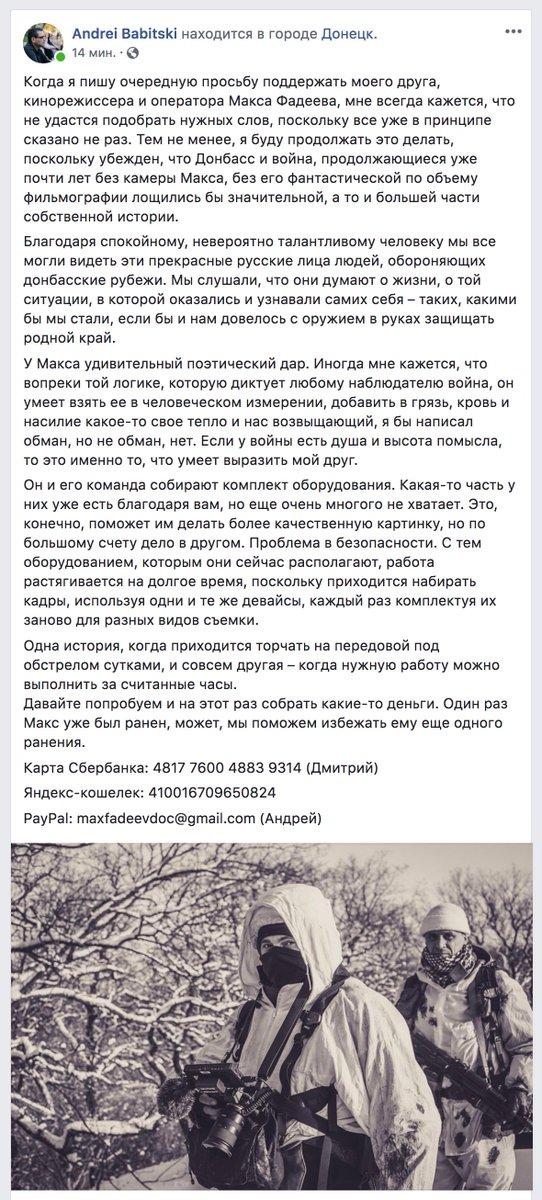 Важный пост публициста Андрея Бабицкого о лучшем (имхо) фронтовом документалисте #Донбасс'а - Максе Фадееве. Без помощи зрителей его исторически важная работа была бы невозможна. Прошу ретвита!  Сбер: 4817 7600 4883 9314  Я.Кошелек: 410016709650824 PауPаl: maxfadeevdoc@gmail.com