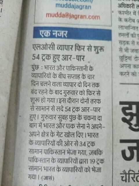 Le pyari sachi khabar.. Bolo ab bhi jhoot hai.. Are ni sharmate ni bol do khabar jhoot hai