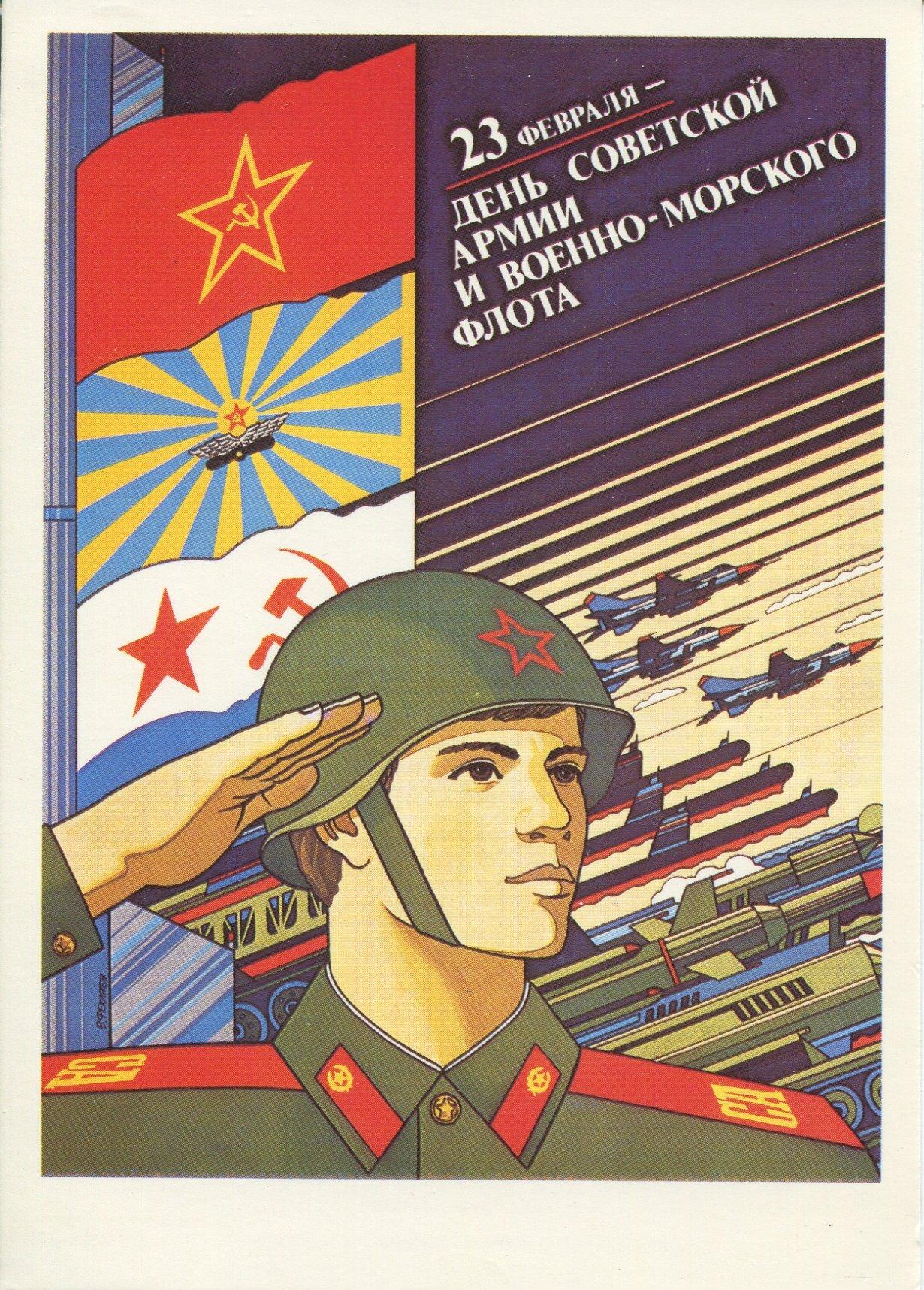 День святого, открытка с днем советской армии и военно-морского флота поздравления