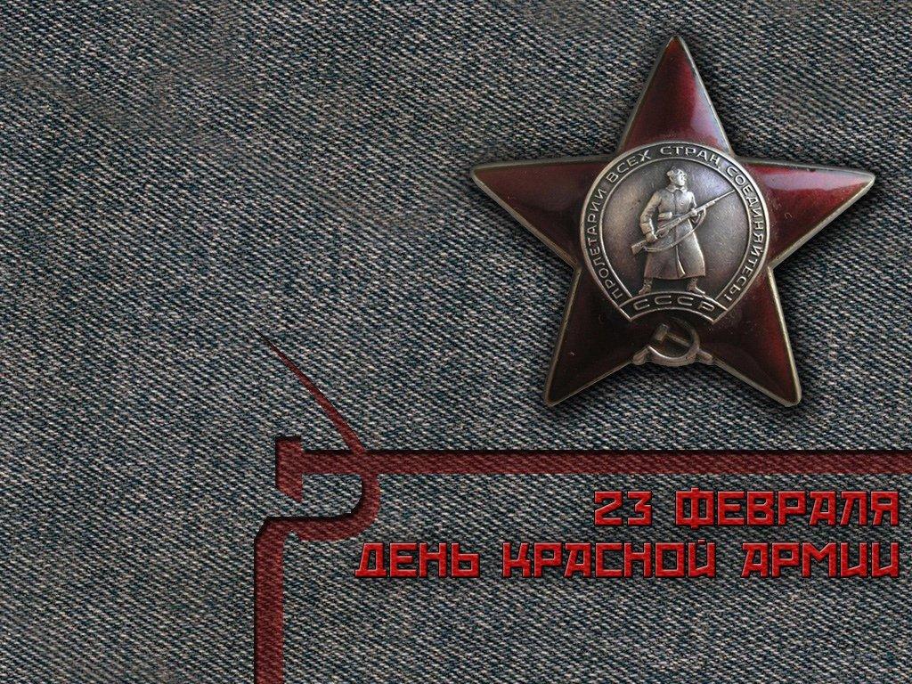 Открытки днем красной армии, ведение