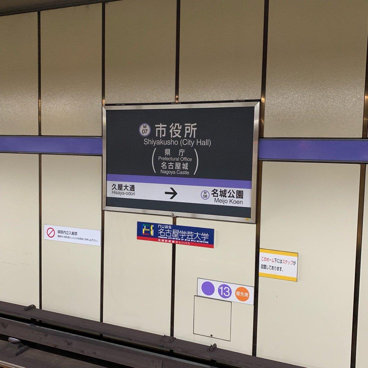 名古屋市営地下鉄 名城線 市役所駅 1-2番線ホーム