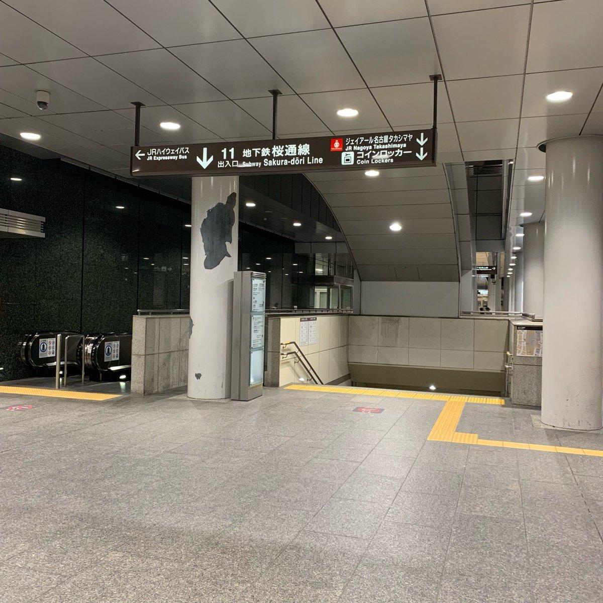 名古屋駅 桜通口 地下鉄桜通線