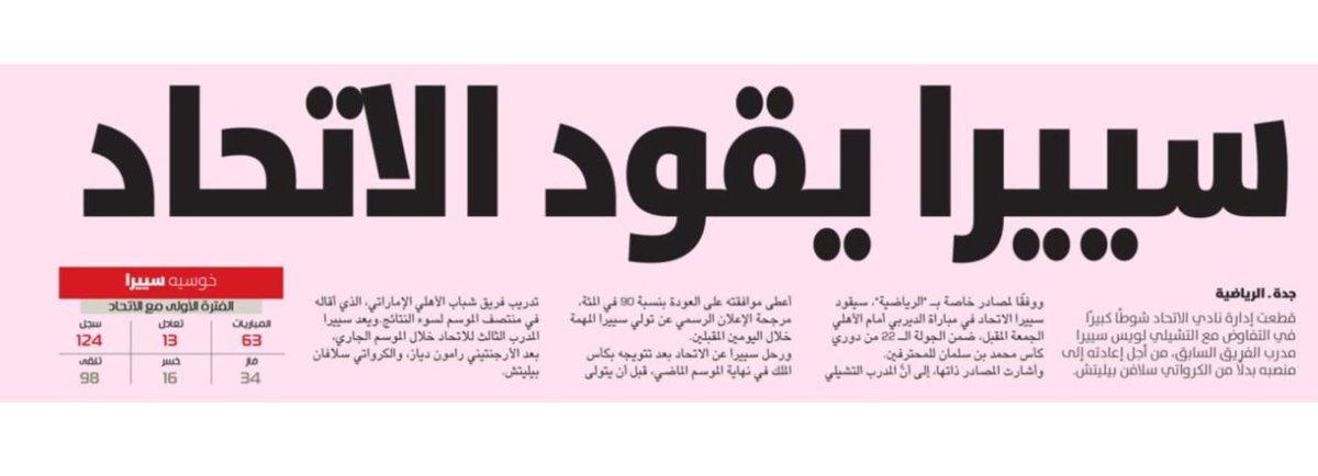 أخبار الاتحاد في الصحف لهذا اليوم الأحد الموافق -19- جمادي الآخرة -1440هـ