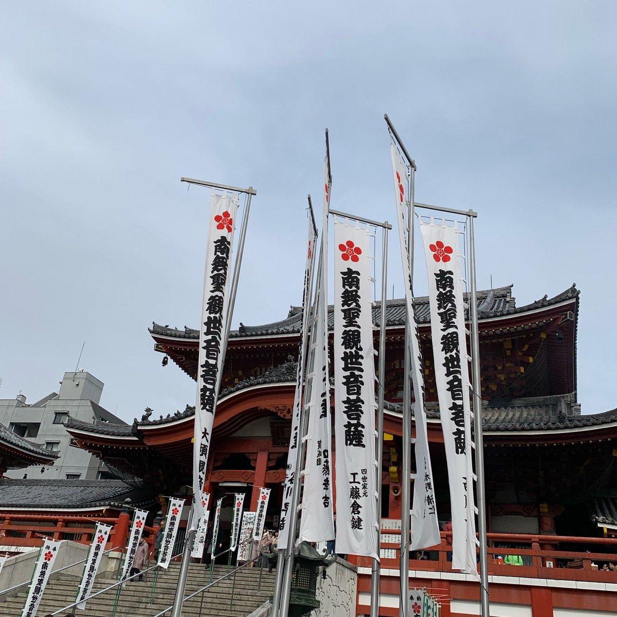 大須観音(本堂)