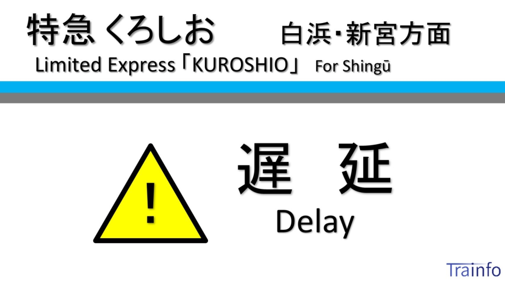 画像,【特急くろしお 上下線 遅延情報】特急くろしおは、9:55頃、阪和線内での線路内人立入の影響で、以下の列車に遅れがでています。「くろしお5号 新宮行」15分程度…