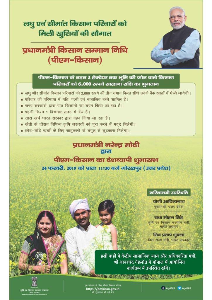 """आज मा. प्रधानमंत्री श्री @narendramodi जी देश के किसानों को आय सहायता प्रदान करने हेतु अब तक की सबसे बड़ी किसान सहायता योजना """"प्रधानमंत्री किसान सम्मान निधि (#PMKISAN)"""" का शुभारम्भ करेंगे। इसी कड़ी में मैं भोपाल में आयोजित कार्यक्रम में उपस्थित रहूँगा।"""