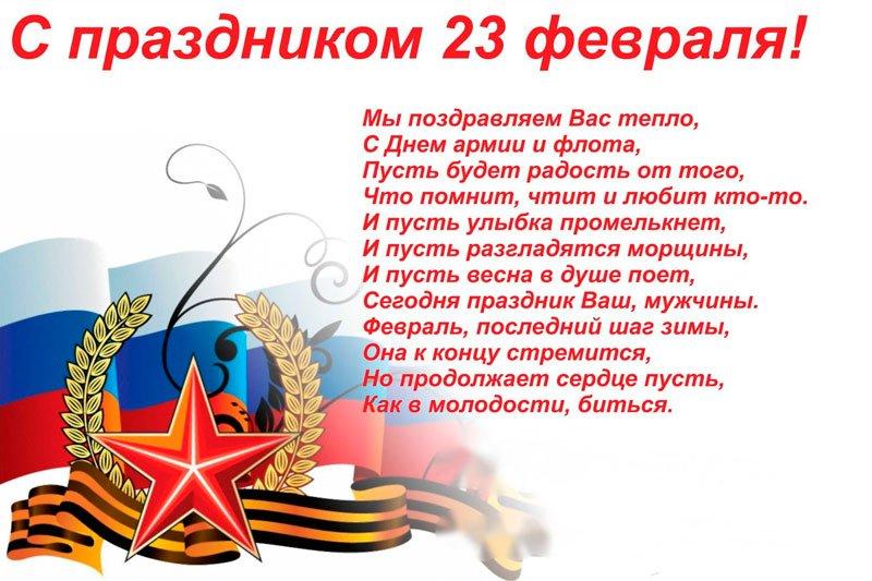 Надписью забайкальский, картинки с защитником отечества со словами