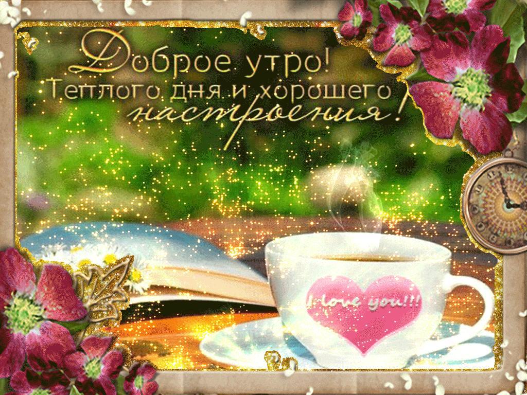 Сердечки, открытка гифка с пожеланиями доброго утра и хорошего дня