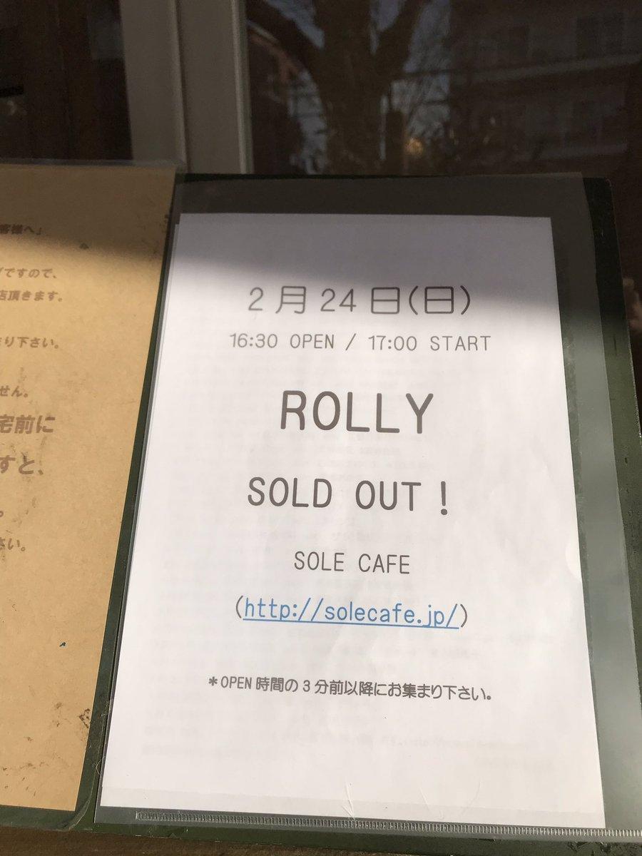 Rollyスタッフ At Rollystaff Twitter
