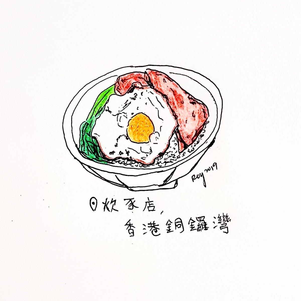 Lunch time @hogology  #香港 #銅鑼灣 #香港美食 #炊豕店 #午餐 #台湾菜 #lunchtime #lunch #hongkong #art #sketch #artist #instaart #artistsofinstagram #artistsoninstagram #illustration #foodillustration #ilovehongkong #foodporn #foodgasm #foodie #foodstagram #causewaybay pic.twitter.com/mibt28kr6c