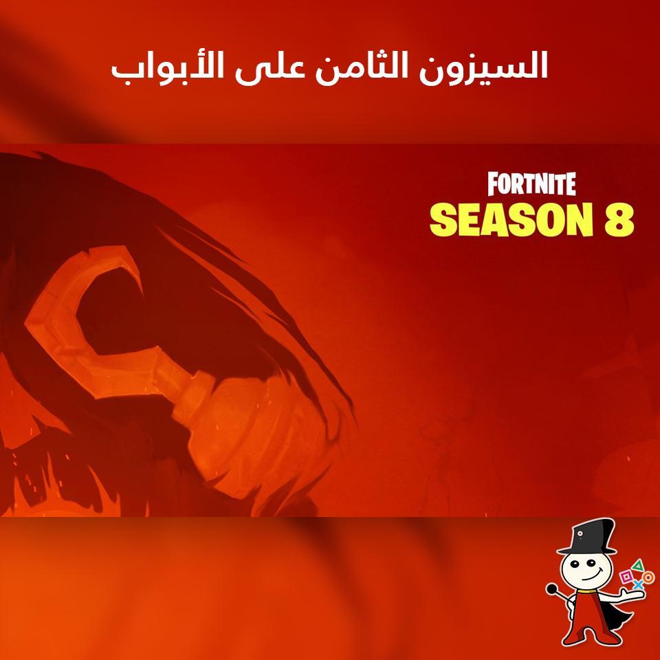 Fortnite Season 8 is at the doors 😍 #Gamers_Jo #Fortnite https://t.co/2gQ3jFzPaG