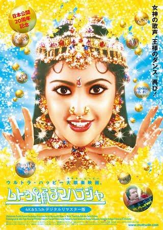 「ムトゥ 踊るマハラジャ」 古き良きインド映画!…いや、カンフー映画?いやいや、やはりインド映画!!効果音のおかげで振り回すタオルがヌンチャクに見えました 突然の予想外な展開が面白かったし、インド特有の熱量のあるカラフルな踊りと笑いにパワーを頂いてきたのでまた一週間頑張ろう…!