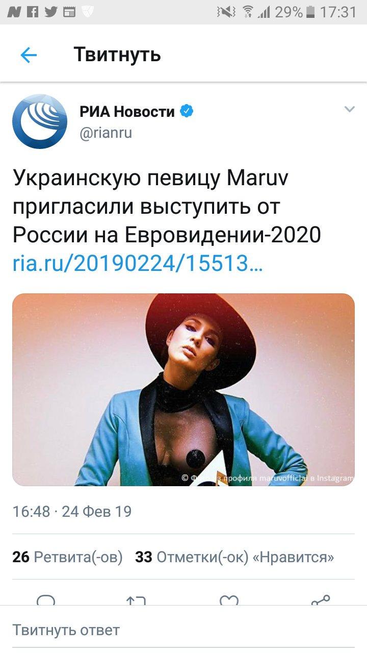 Співачка MARUV, яка гастролює в РФ, перемогла в українському відборі на Євробачення-2019 - Цензор.НЕТ 2368
