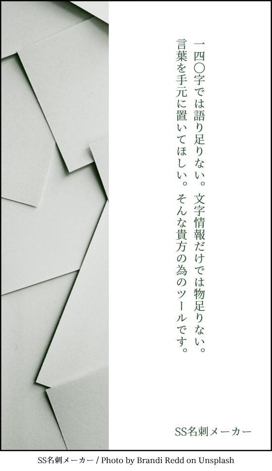 メーカー ss 名刺