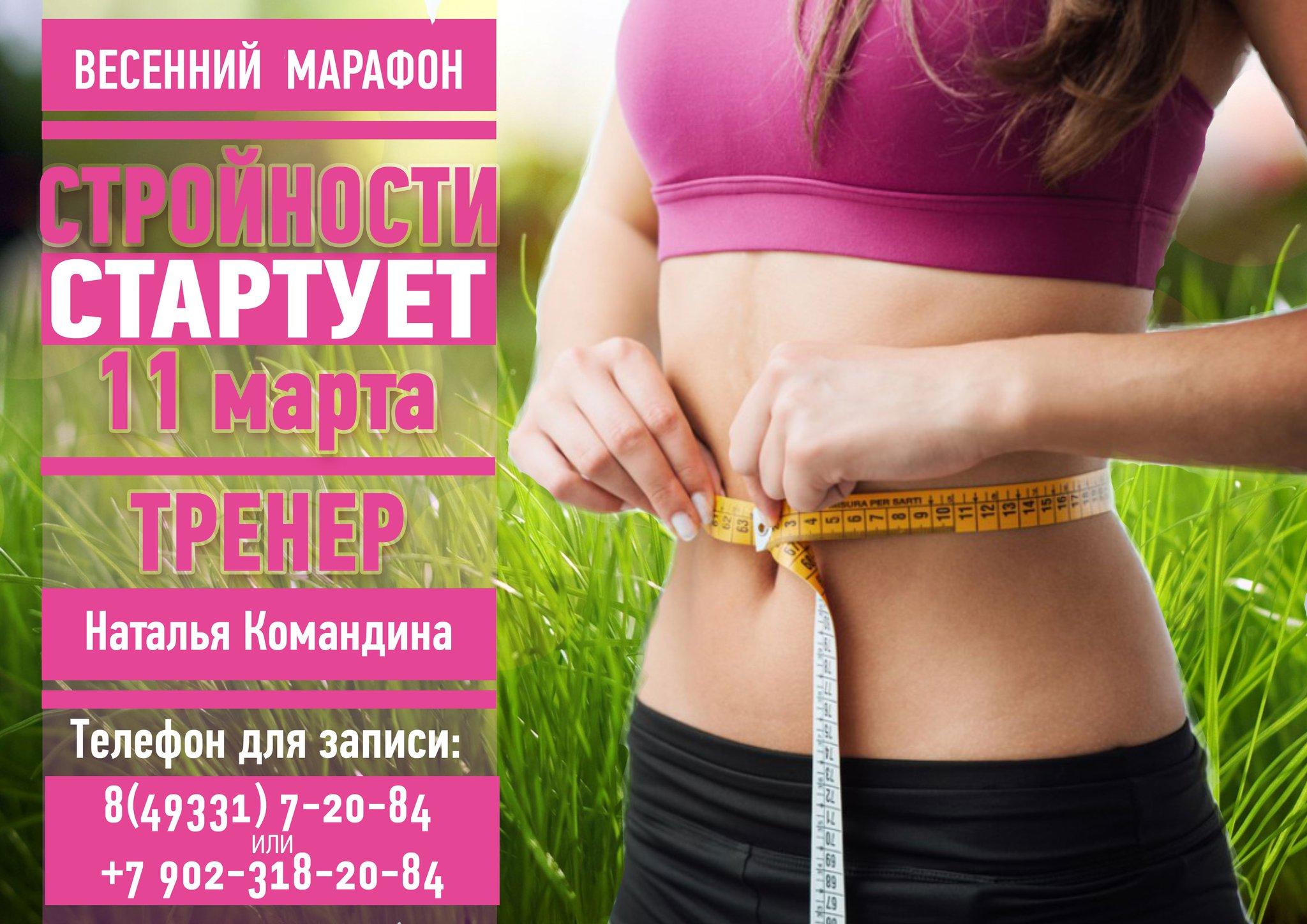 Женские сайты похудение