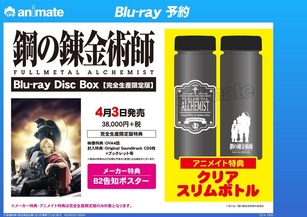 【映像予約情報】4/3発売『#鋼の錬金術師 #FULLMETALALCHEMIST』のBlu-ray Disc Box 【完全生産限定版】が好評予約受付中みゃあ!#アニメイト特典 として「クリアスリムボトル」が付きますみゃあ!ご予約、お待ちしておりますみゃあ!#ハガレン #はがれん