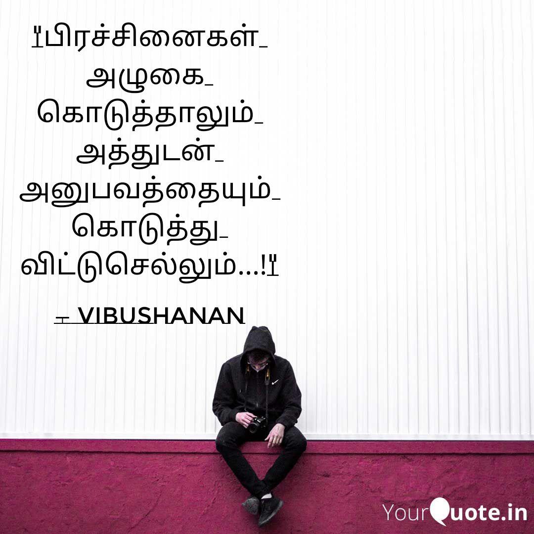 #yq #vibushanan   Read my thoughts on @YourQuoteApp at https://www.yourquote.in/vibushanan-govindan-t90k/quotes/pirccinnnaikll-alllukai-kottuttaalum-attuttnnn-kottuttu-mwplh…
