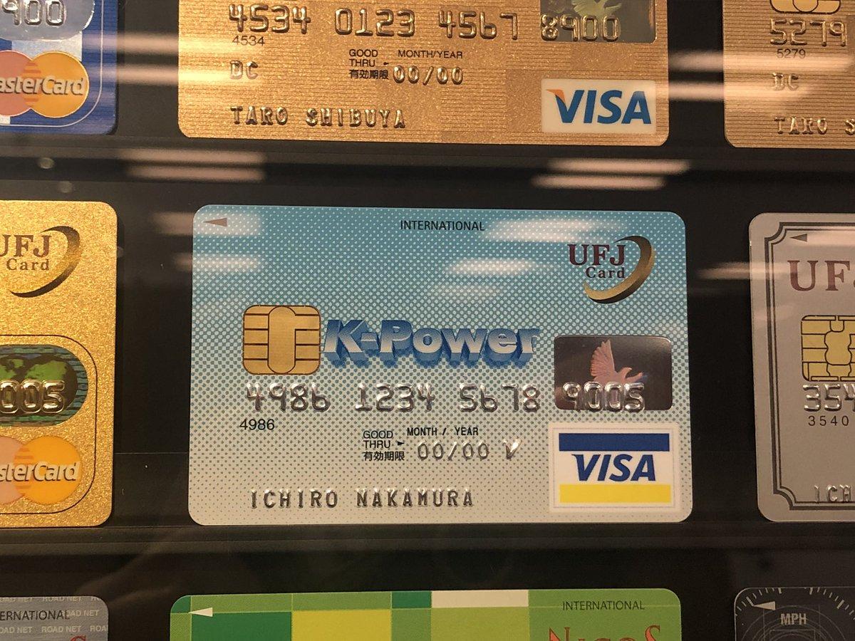 クレジット カード 昔
