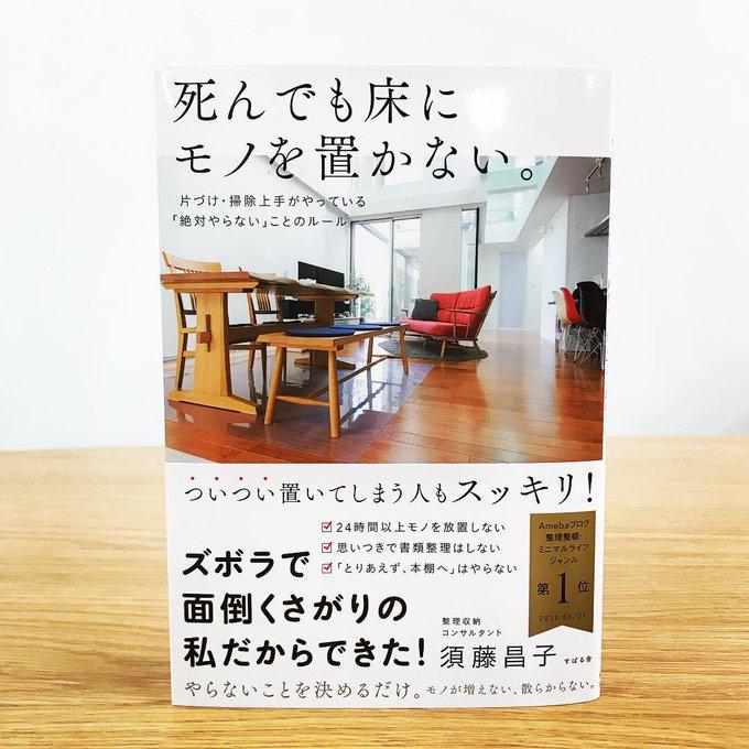 3f222cb5a4 片付け本「死んでも床にモノを置かない。」に即死してしまう人たち ...