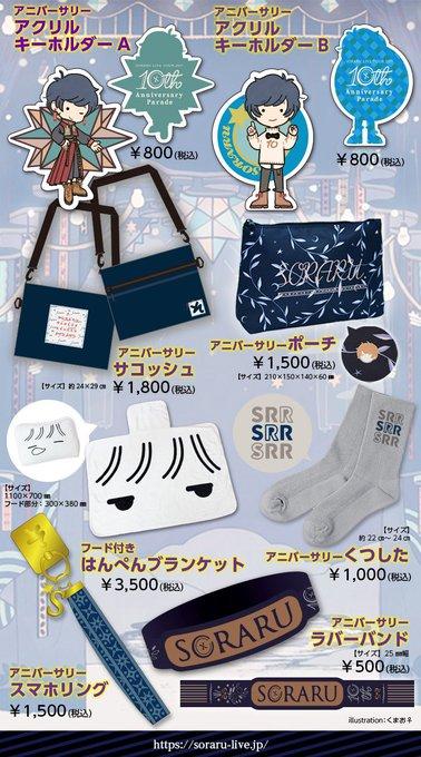 【そらる ワンマンツアーグッズ公開のお知らせ】 お待たせしていましたSORARU LIVE TOUR 2019 ,10th Anniversary  Parade,のグッズ公開です( ^ω^)