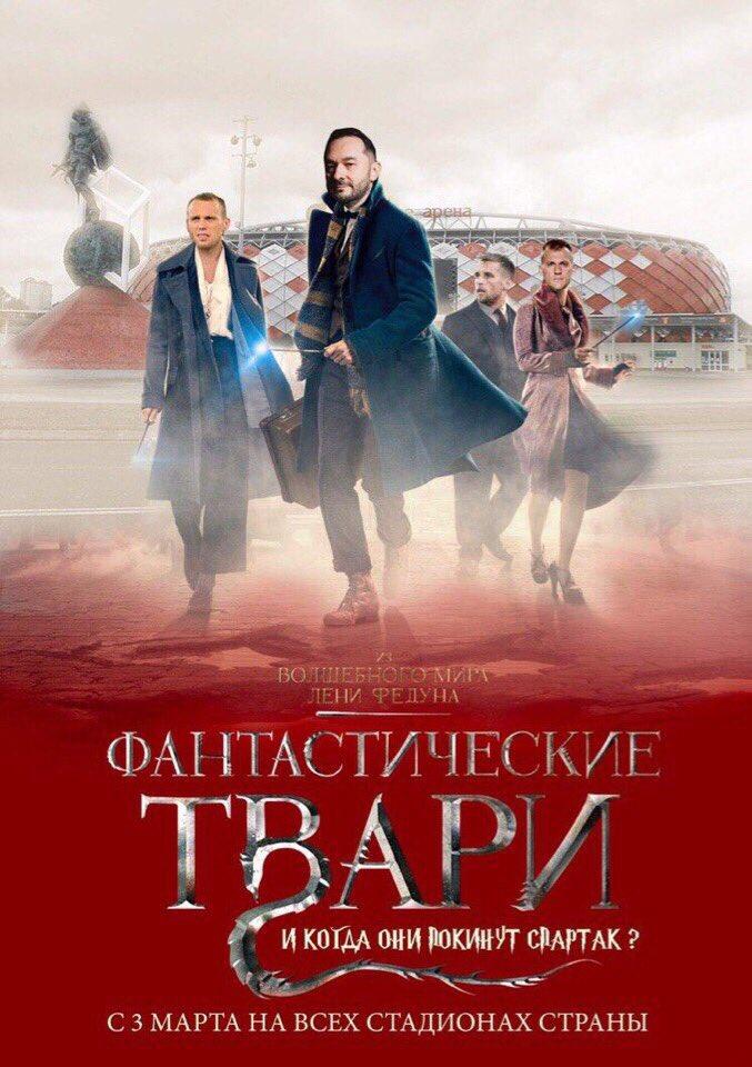 """Фантастические твари """"Спартака"""""""