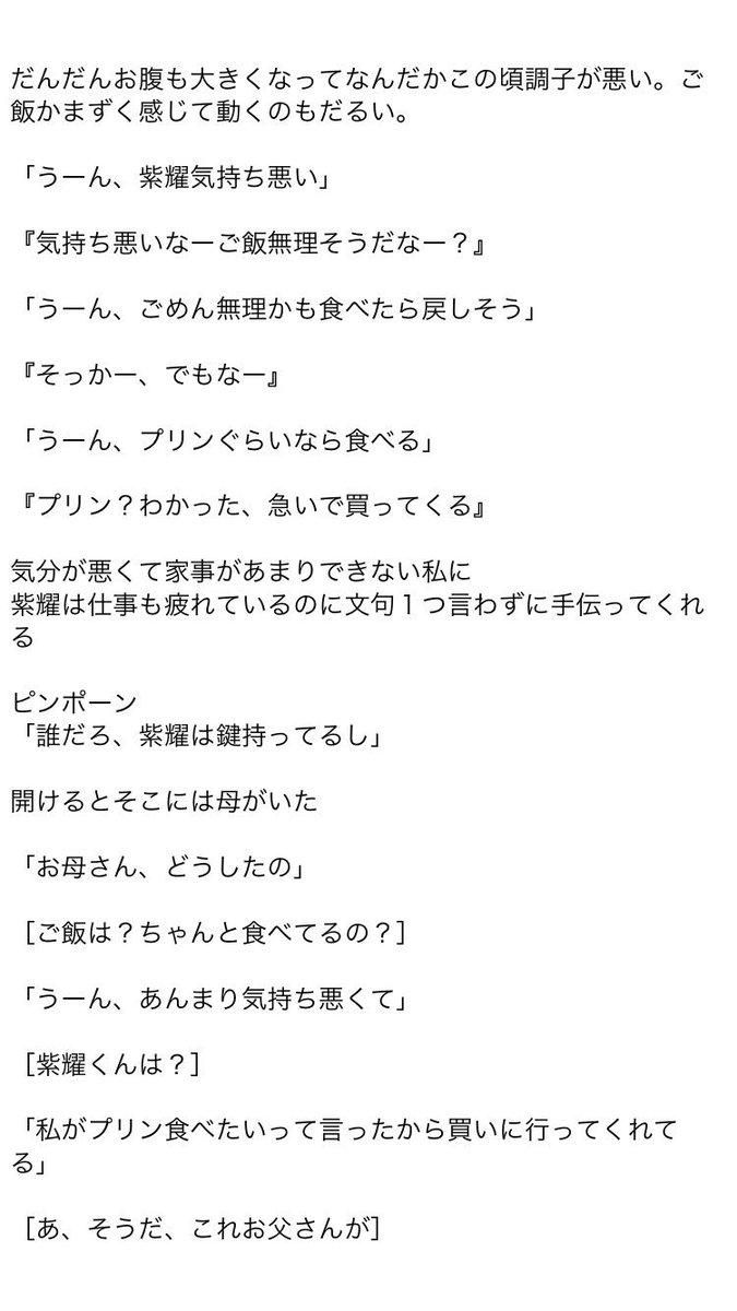 本人 耀 平野 紫 twitter 中島健人×平野紫耀2020新プロジェクトとは?カウコンで匂わせ?