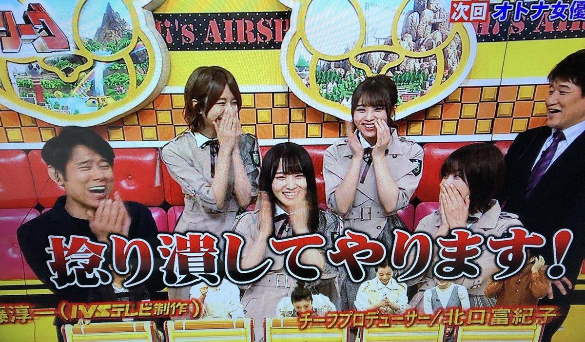 【悲報】ネプリーグに欅坂46が出演