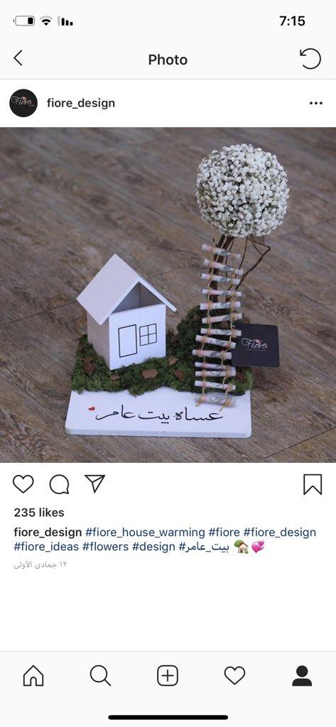 ش On Twitter ابي هدية بمناسبة سكن بيت جديد غير اطقم سفره وقدور اقترحوا علي بلييز