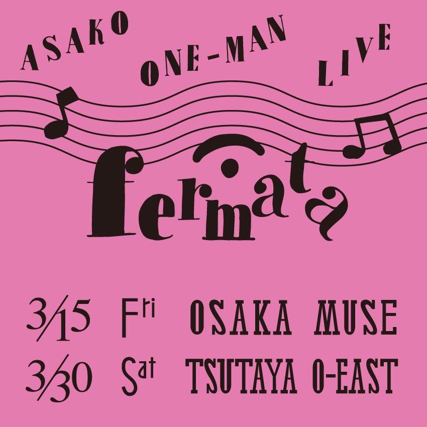 杏沙子ワンマンライブ 「fermata」supported by JTB  音と、あなたと、遊びます。 ポップしかない生きた空間へ、ぜひ。  ◆イープラス http://eplus.jp/asako-ssw/  ◆チケットぴあ http://w.pia.jp/t/asako-t/  ◆ローソンチケット http://l-tike.com/asako0330