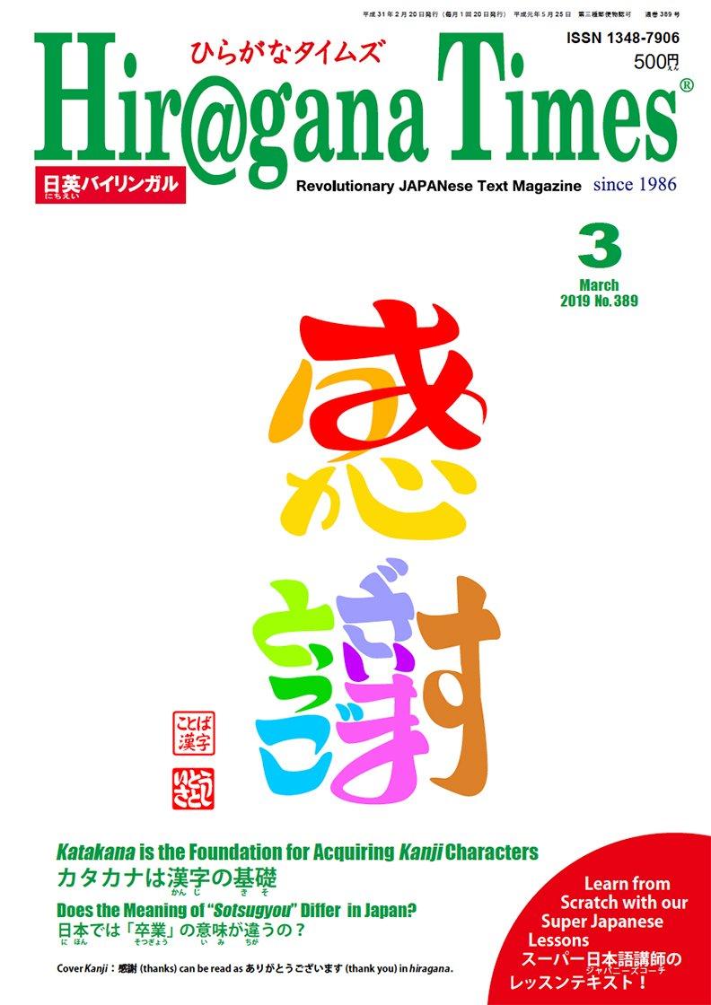 Hiragana Times Pdf