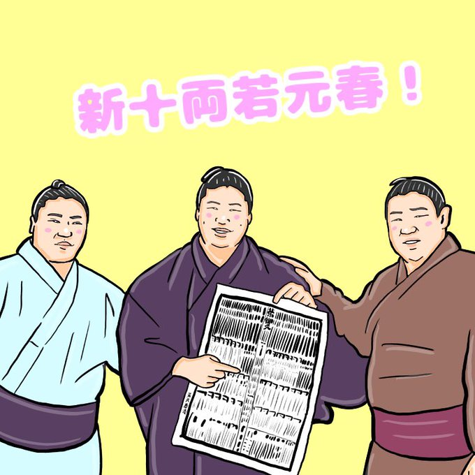 若 元春 三 兄弟
