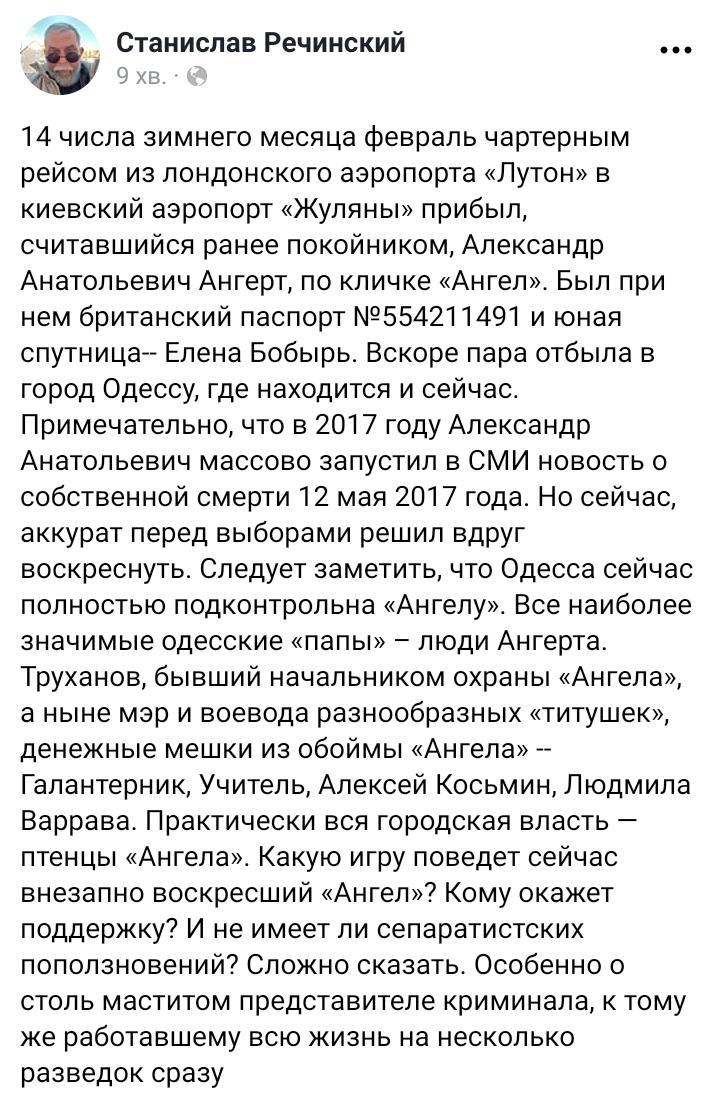 СБУ блокировала российское вмешательство в выборы через социальные сети на Сумщине - Цензор.НЕТ 9184