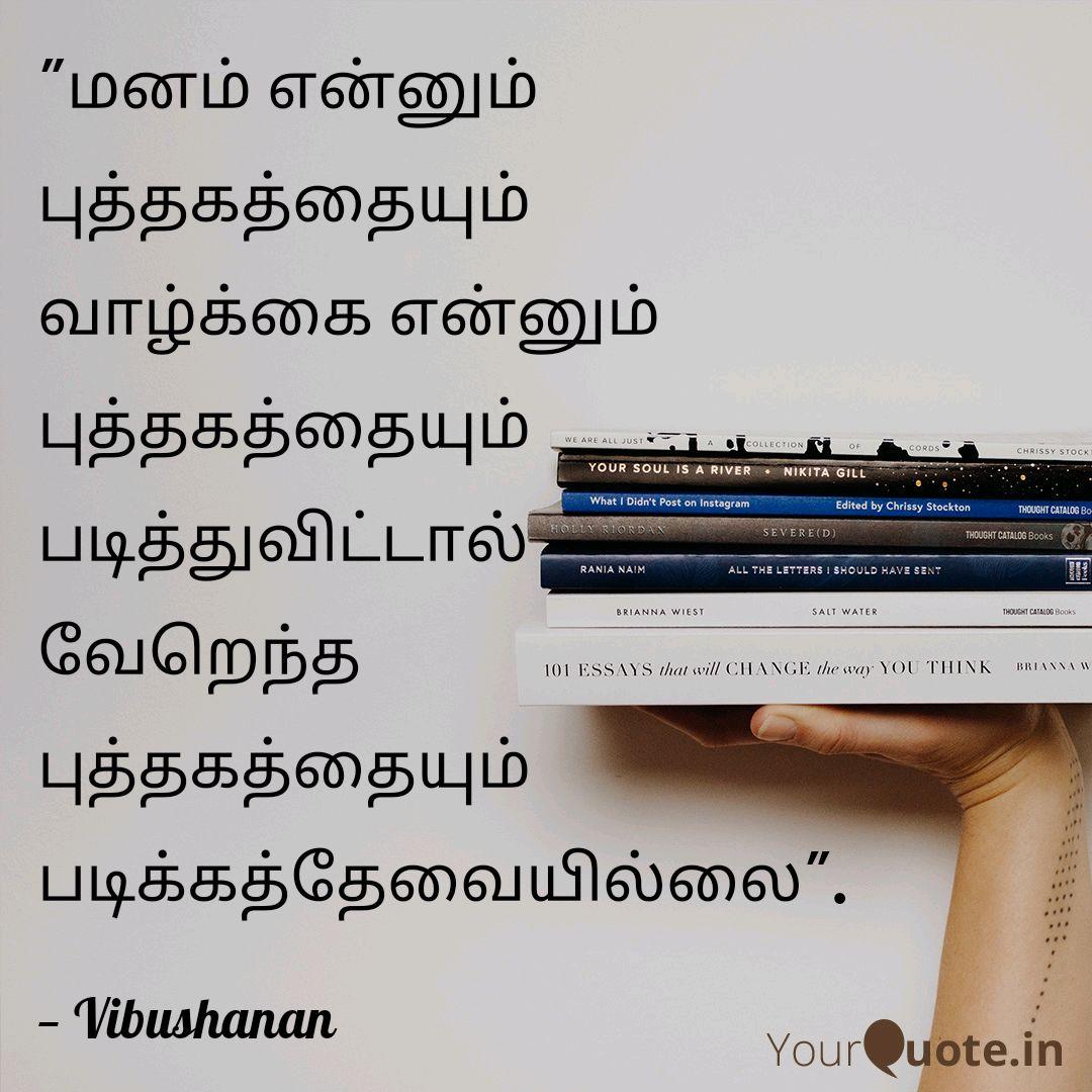 #vibushanan #yqtamil #vibu    Read my thoughts on @YourQuoteApp at https://www.yourquote.in/vibushanan-govindan-t90k/quotes/mnnnm-ennnnnnum-puttkttaiyum-vaalllkkai-ennnnnnum-veerrent-mxyji…