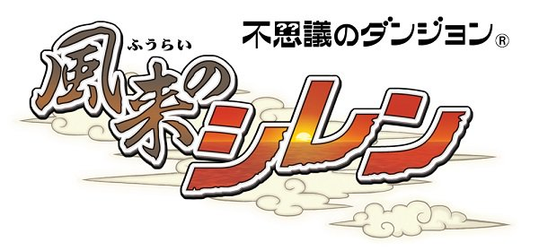 【ゲーム】『風来のシレン』スマホ版が近日発売 DS版をベースにシステムなど改善