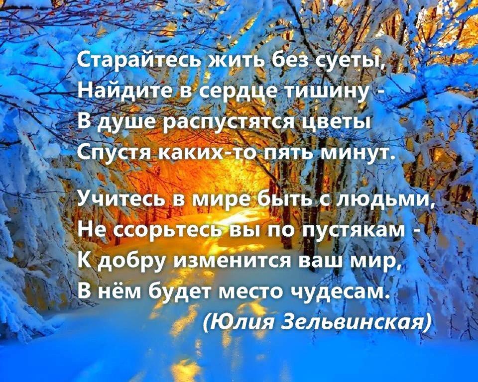 юлия зельвинская стихи для души собираются