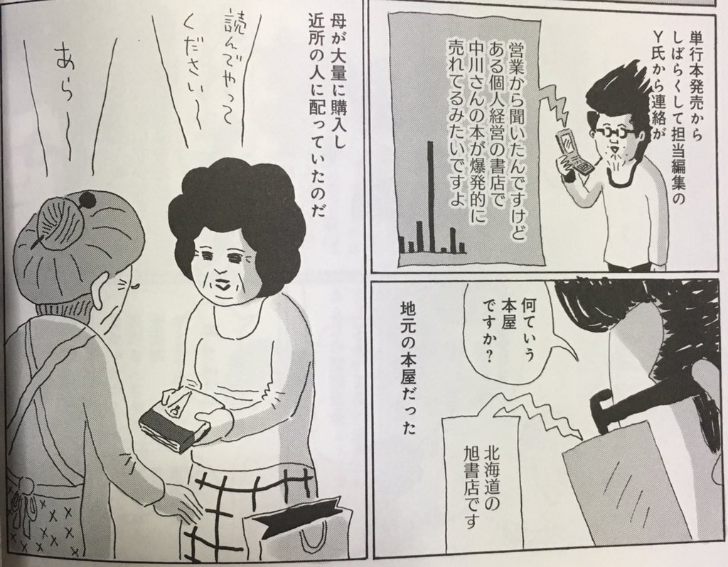 "টুইটারে 佐々木常念: ""久しぶりに漫画を買いました。好きな漫画 ..."