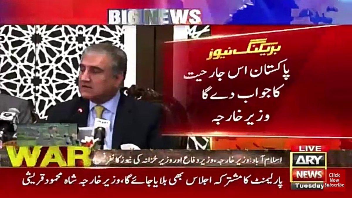 #اللہ_اکبر وقت اور جگہ کا تعین کرکے پاکستان کا ہندوستان پر جوابی کارروائی کا فیصلہ