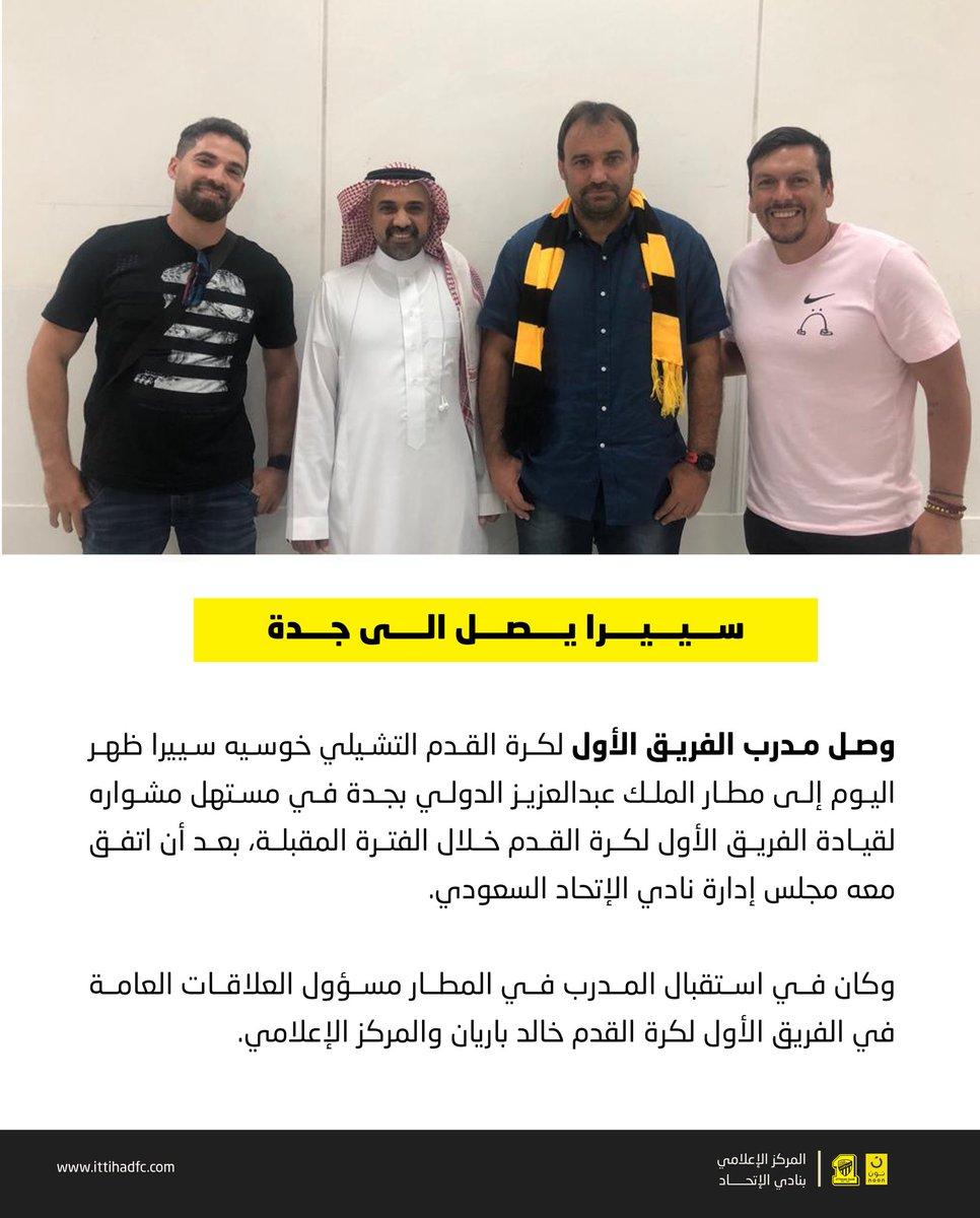 المركز الإعلامي:  سييرا يصل إلى جدة