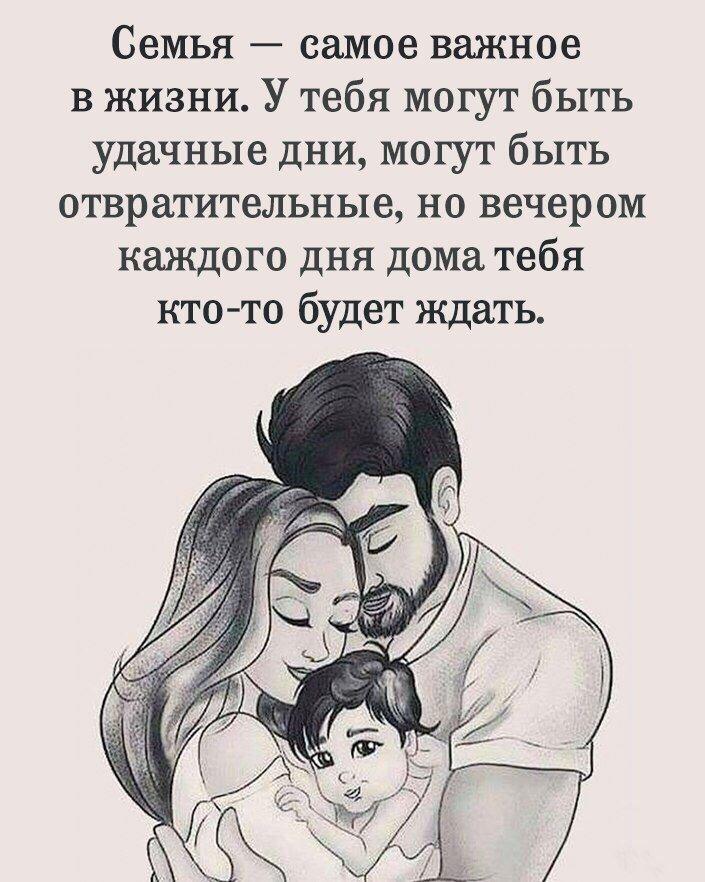 Картинка про счастливую семью с надписями