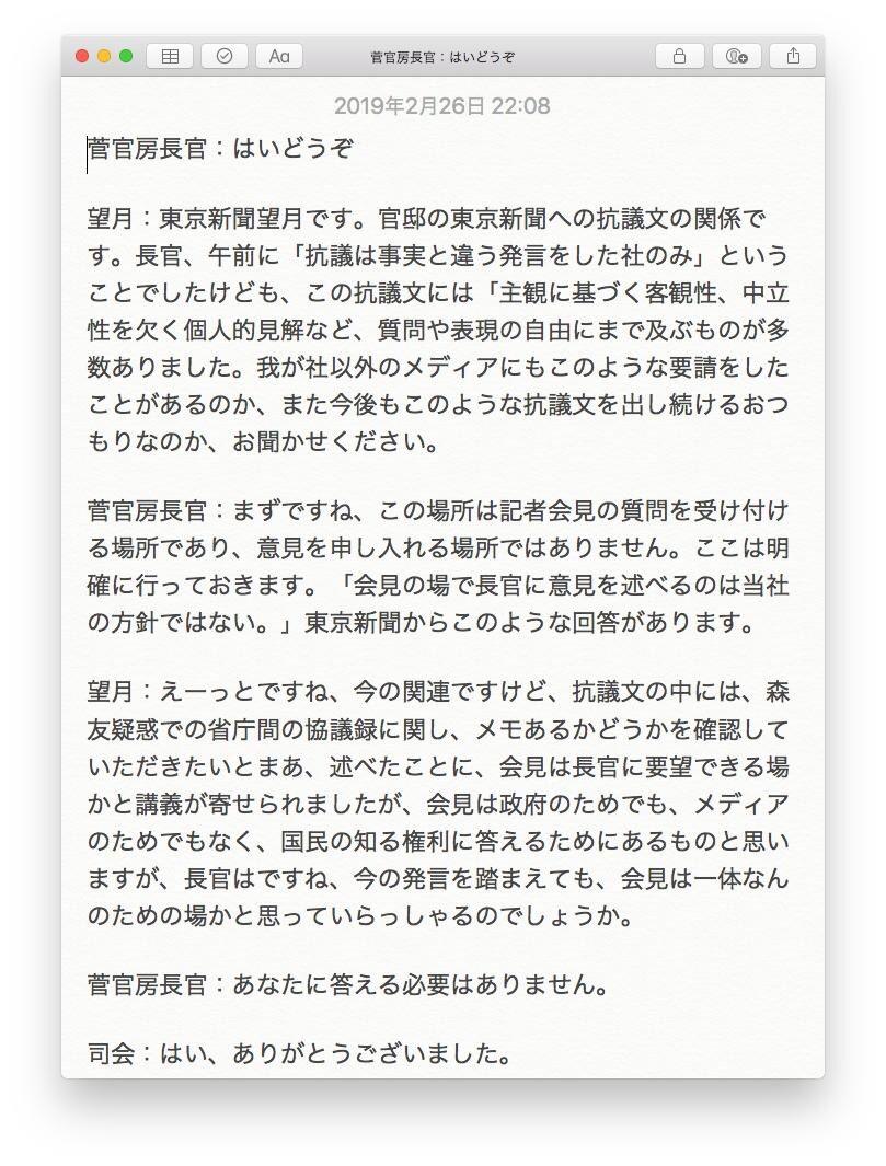 【東京新聞M記者】東京新聞記者の質問に菅官房長官「あなたに ...
