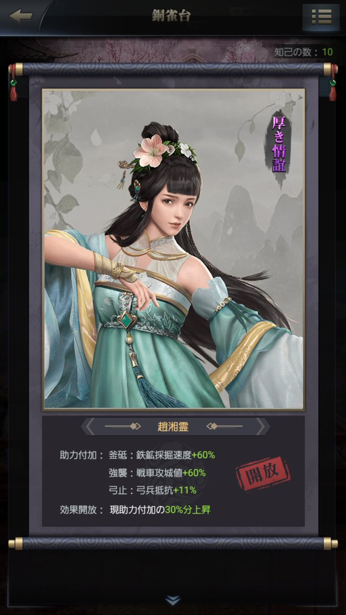 三国 覇王 戦記 2ch