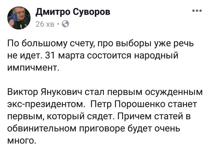 На сервери ЦВК 24-25 лютого було вчинено хакерську атаку з боку Росії, - Порошенко - Цензор.НЕТ 65
