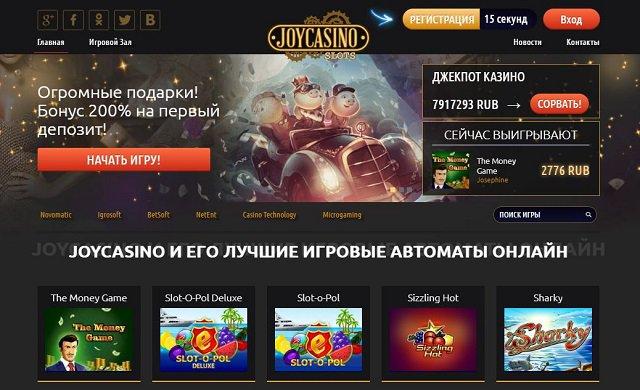 официальный сайт развод в казино joycasino
